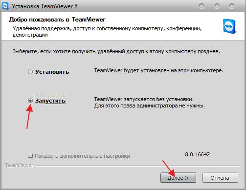 Teamviewer setup ru.exe скачать бесплатно